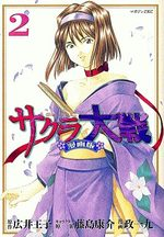 Sakura Wars 2