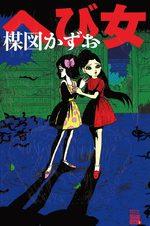 La femme-serpent 1 Manga
