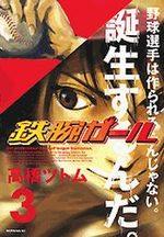 Tetsuwan Girl 3
