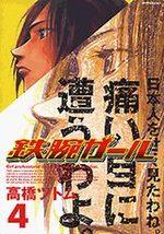 Tetsuwan Girl 4