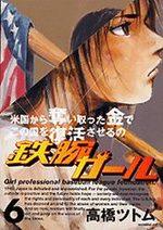 Tetsuwan Girl 6