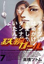 Tetsuwan Girl 7