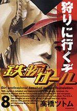Tetsuwan Girl 8