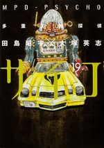 MPD Psycho 19 Manga