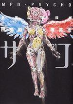 MPD Psycho 21 Manga