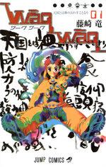 Waqwaq 1 Manga