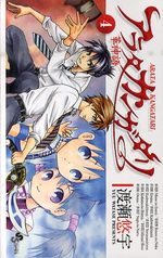 Arata 4 Manga