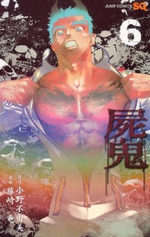 Shi Ki 6 Manga