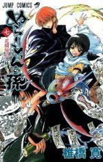Nura le Seigneur des Yôkai 7 Manga