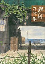 Mushishi Gaitanshuu 1 Manga