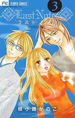 Last notes 3 Manga