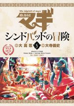 Magi - Sindbad no bôken # 5
