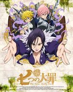 Seven Deadly Sins 8 Série TV animée
