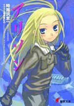 Allison 1 Light novel