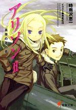 Allison 2 Light novel