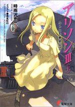 Allison 3 Light novel