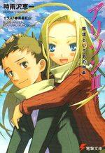 Allison 4 Light novel