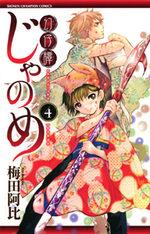 Genshita Janome 4 Manga