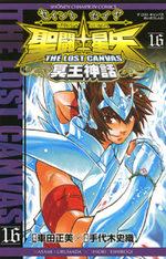 Saint Seiya - The Lost Canvas 16 Manga