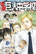 L'attaque des titans - Junior high school 3 Manga