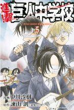 L'attaque des titans - Junior high school 5 Manga