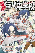 L'attaque des titans - Junior high school 8 Manga