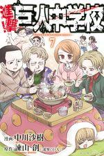 L'attaque des titans - Junior high school 7 Manga