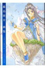 Ah my goddess-1988/2008 Kosuke Fujishima Illustrations Anniversary 1 Artbook