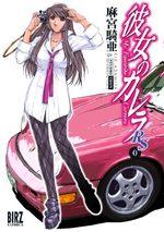 Kanojo no Carrera RS 0 Manga