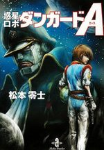 Danguard Ace 1