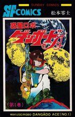 Danguard Ace 1 Manga