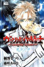 Vampire Knight : Coeur de Glace 1 Roman