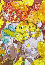 L'ère des cristaux 5 Manga