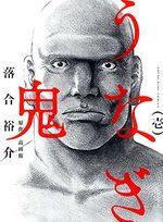 Anguilles Démoniaques 1 Manga