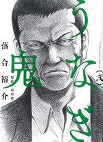 Anguilles Démoniaques 2 Manga