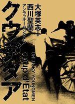 Mishima boys 1 Manga