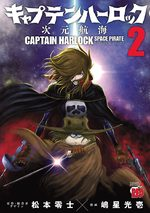 Capitaine Albator : Dimension voyage 2 Manga