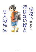 Sans aller à l'école, je suis devenu mangaka 1 Manga