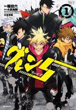 Guren Five 1 Manga
