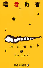 Assassination Classroom # 17