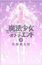 Magical Girl of the End 9