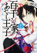 The Demon Prince & Momochi 8 Manga