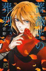 Le Requiem du Roi des Roses 5