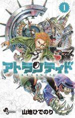 Atlantid 1 Manga