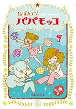 Ichiko et Niko 7 Manga