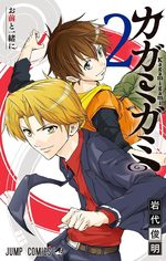 Shikigami 2