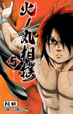 Hinomaru sumô 5 Manga