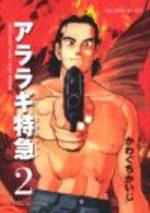 Araragi Tokkyu 2 Manga