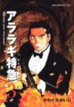 Araragi Tokkyu 3 Manga