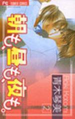 Asa mo, Hiru mo, Yoru mo 2 Manga